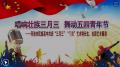"""河池市民族高中共庆""""三月三""""""""五四""""艺术特长生、社团艺术展演"""